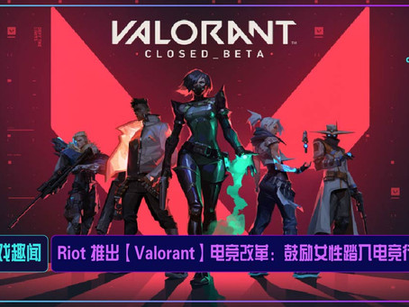 Riot 推出【Valorant】电竞改革:鼓励女性踏入电竞行业