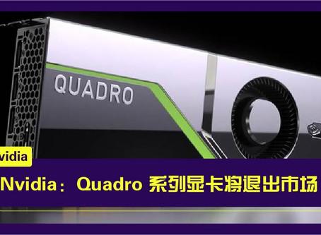 Nvidia:Quadro 系列显卡将退出市场