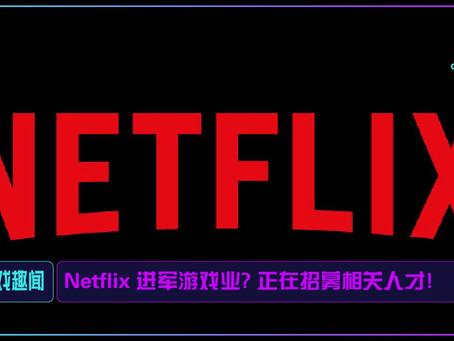 Netflix 进军游戏业?正在招募相关人才