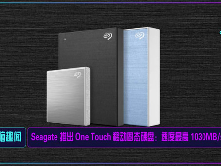 Seagate 推出 One Touch 移动固态硬盘:速度最高 1030MB/s