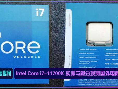 Intel Core i7-11700K 实体与跑分现身国外电商