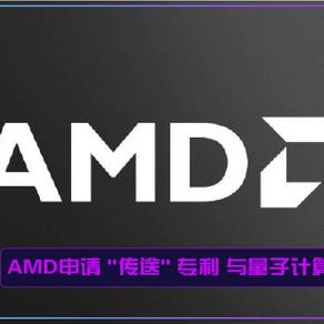 "AMD申请 ""传送"" 专利 与量子计算有关"