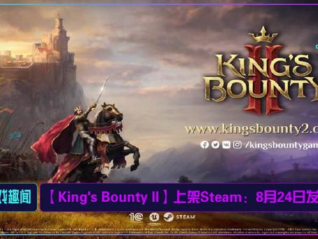 【King's Bounty II】上架Steam:8月24日发售