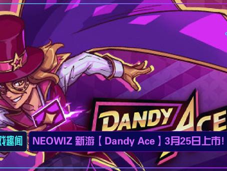 NEOWIZ 新游【Dandy Ace】3月25日上市