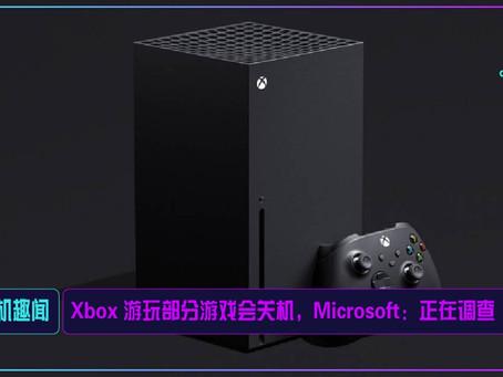 Xbox 游玩部分游戏会关机,Microsoft:正在调查