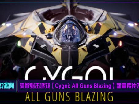 清版射击游戏【Cygni: All Guns Blazing】新宣传片发布