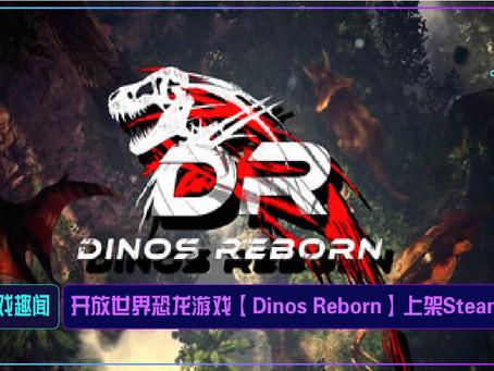 开放世界恐龙游戏【Dinos Reborn】上架Steam