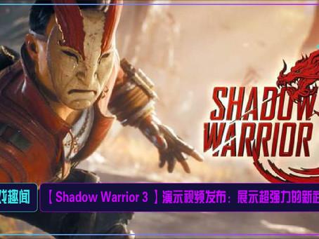 【Shadow Warrior 3 】演示视频发布:展示超强力的新武器
