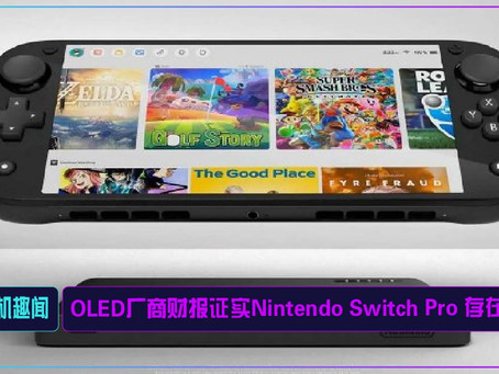OLED厂商财报证实Nintendo Switch Pro 存在