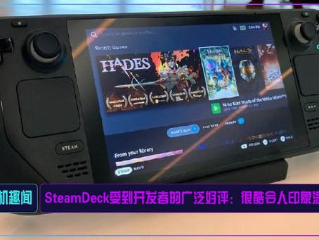 SteamDeck受到开发者的广泛好评:很酷令人印象深刻