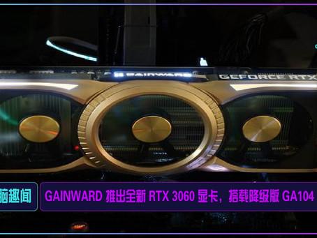 GAINWARD 推出全新 RTX 3060 显卡,搭载降级版 GA104 核心