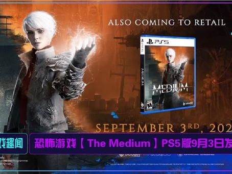 恐怖游戏【The Medium】PS5版9月3日发售