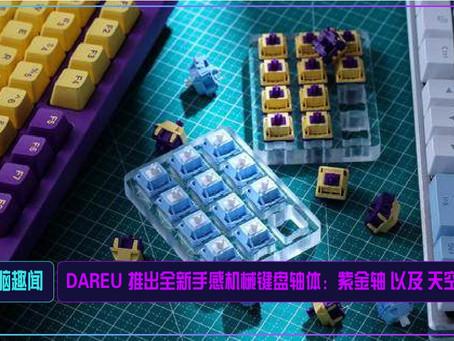 DAREU 推出全新手感机械键盘轴体:紫金轴 以及 天空轴