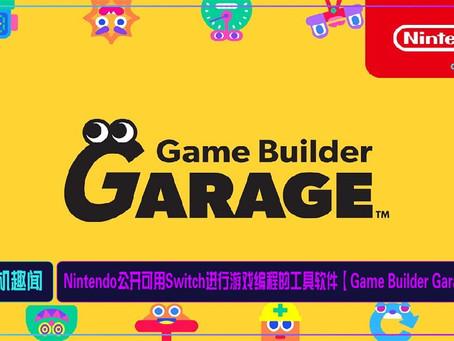 Nintendo公开可用Switch进行游戏编程的工具软件【Game Builder Garage】