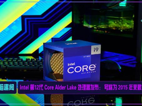 Intel 第12代 Core Alder Lake 处理器发布: 号称为 2015 年来最大变
