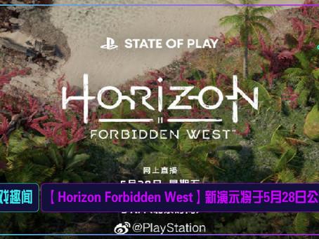 【Horizon Forbidden West】新演示将于5月28日公布