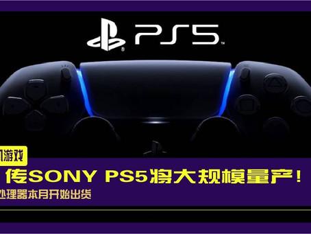 传SONY PS5将大规模量产:处理器本月开始出货