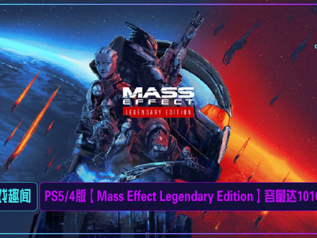 PS5/4版【Mass Effect Legendary Edition】容量达101GB