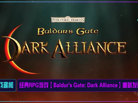 经典RPG游戏【Baldur's Gate: Dark Alliance】重新发布