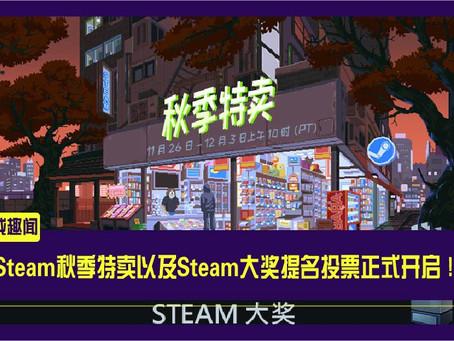 Steam秋季特卖以及Steam大奖提名投票正式开启 !