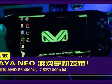 AYA NEO 掌机发布:搭载 AMD R5 4500U,7 英寸 800p 屏