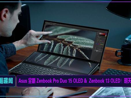 Asus 全新 Zenbook Pro Duo 15 OLED &  Zenbook 13 OLED!明天发售!