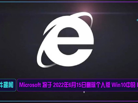 Microsoft 将于 2022年6月15日删除个人版 Win10中的 IE 11