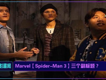 Marvel【Spider-Man3】三个副标题 ?