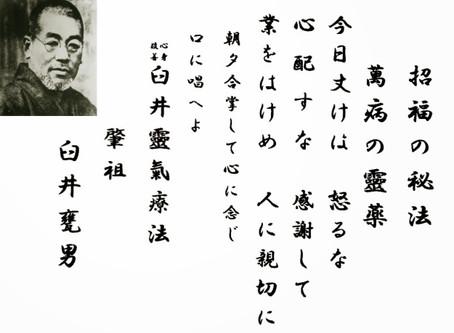 Os cinco princípios do Reiki (GOKAI) e dicas para o autoconhecimento e bem estar