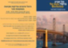 הזמנה ליום עיון 9.9.19 - ניהול סיכונים ב