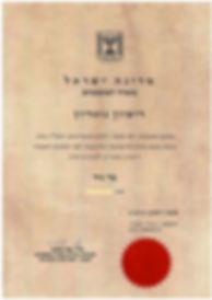 רישיון נוטריון