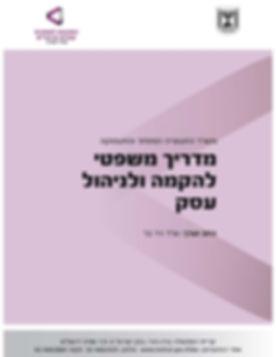 """מדריך משפטי להקמה ולניהול עסק - עו""""ד ניר בר"""