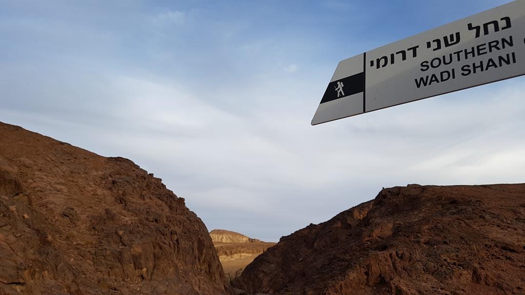 ed Canyon Eilat - Hiking Israel - Best trails