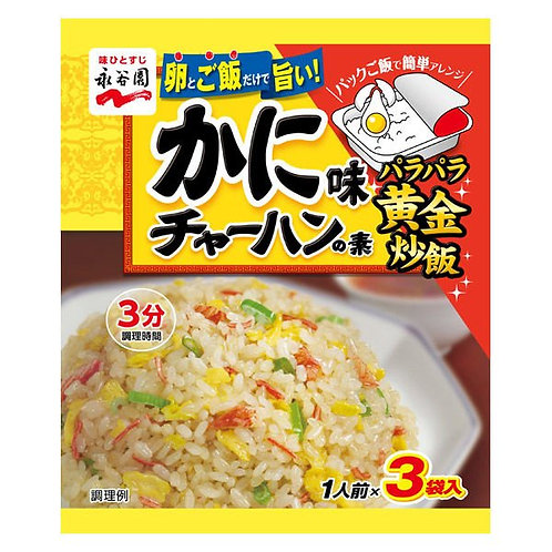 F14137 Nagatanien 永谷園蟹肉味黃金炒飯素 3 袋入 20g