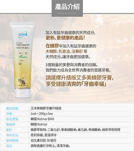 蜂膠牙膏3.jpg