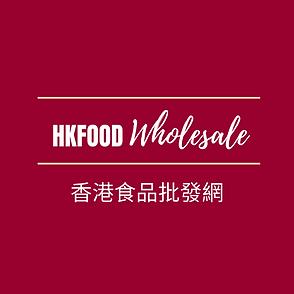 hkfoodwholesale.png