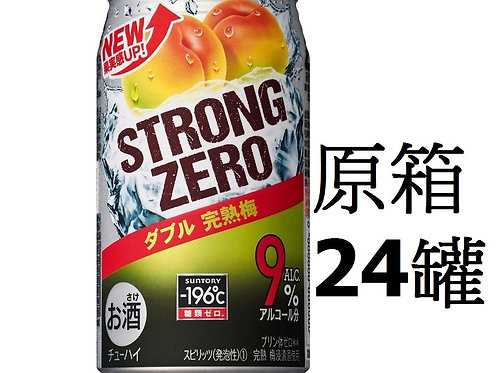 F13970 Suntory 新得利 STRONG 0糖類雙重梅味超 Hi (酒精度 9%) 350ml 2pcs