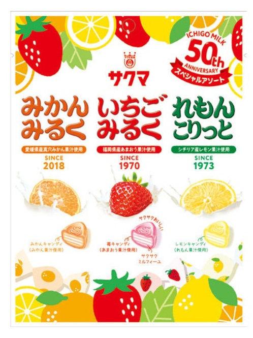 F14168 Sakuma 莎果瑪 3 味水果夾心糖 65g 2pcs
