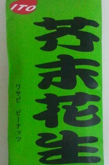 ITO0021ITO 芥末花生 80g