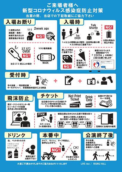感染防止対策アナウンス_来場者rising ver202109_page-0001.jpg