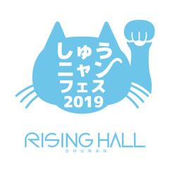 しゅうニャンフェス2019 RISING HALL
