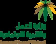 1200px-شعار_وزارة_العمل_والتنمية_الاجتما