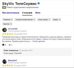 отзывы ремонт телвизоров пермь skyvic телесервис юрша 5