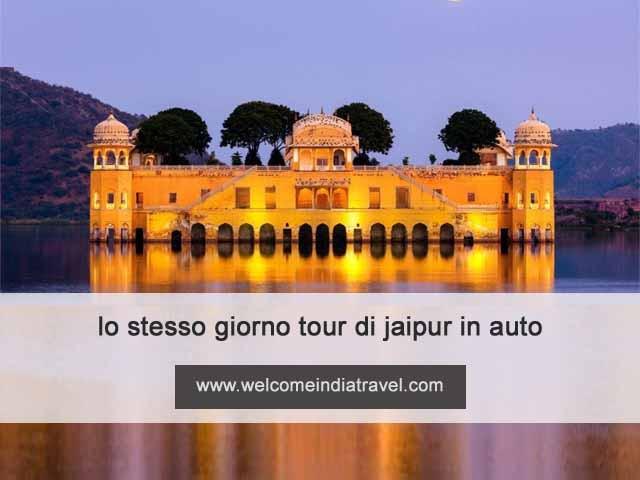 lo stesso giorno tour di jaipur in auto