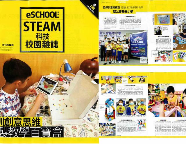 e-Zone聖公會基恩小學 (issue1189).jpg