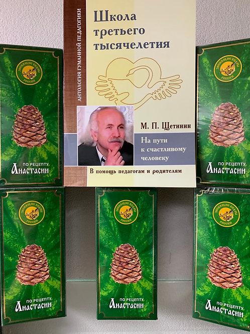 Книга М.П.Щетинина в ПОДАРОК при покупке 5 упаковок Кедрового масла