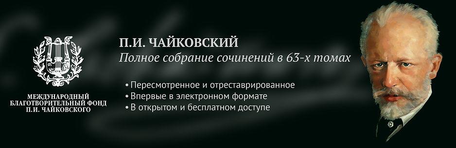 Чайковский - Banner.jpg