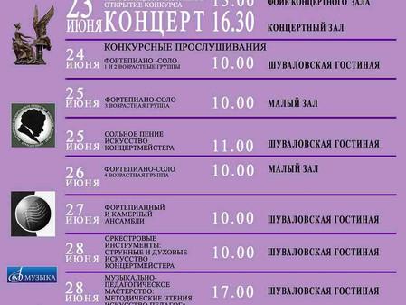 """МБФ П.И. Чайковского - партнер Международного форума искусств """"Романтизм: истоки и горизонты&qu"""