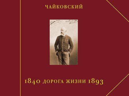 «П.И. Чайковский. Дорога жизни» («П.Юргенсон», 2015) — одна из четырех лучших книг года