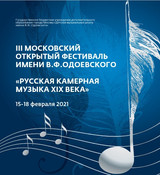Подарки лауреатам фестиваля «Русская камерная музыка XIX века»
